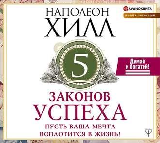 Аудиокнига Пять законов успеха