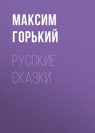 Аудиокнига Русские сказки