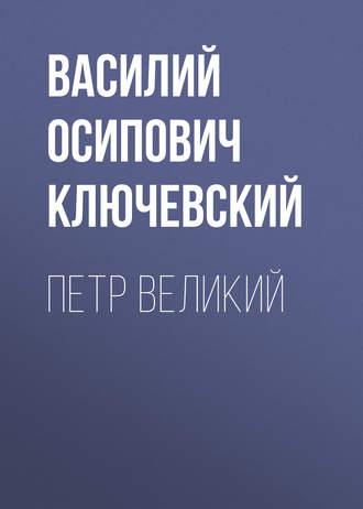 Аудиокнига Петр Великий