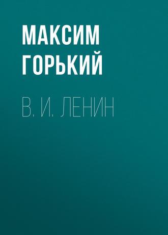 Аудиокнига В.И.Ленин