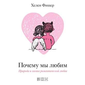 Аудиокнига Почему мы любим. Природа и химия романтической любви