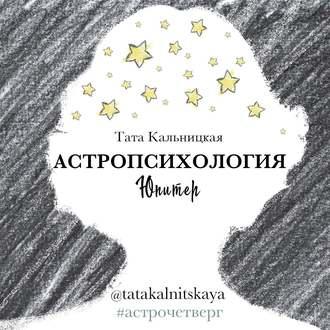 Аудиокнига Астропсихология. Юпитер