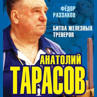 Аудиокнига Анатолий Тарасов. Битва железных тренеров