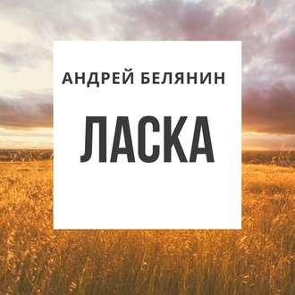Аудиокнига Ласка