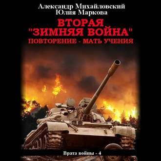 Аудиокнига Вторая «Зимняя Война»
