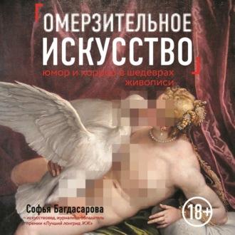 Аудиокнига Омерзительное искусство. Юмор и хоррор шедевров живописи