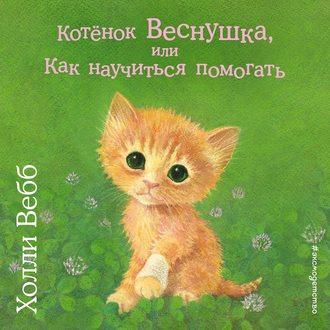 Аудиокнига Котёнок Веснушка, или Как научиться помогать