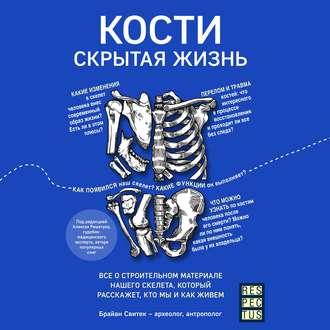 Аудиокнига Кости: скрытая жизнь. Все о строительном материале нашего скелета, который расскажет, кто мы и как живем