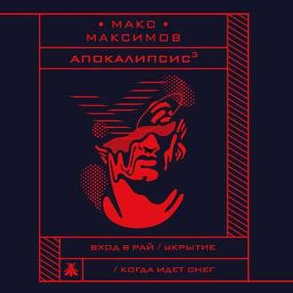 Аудиокнига Апокалипсис³