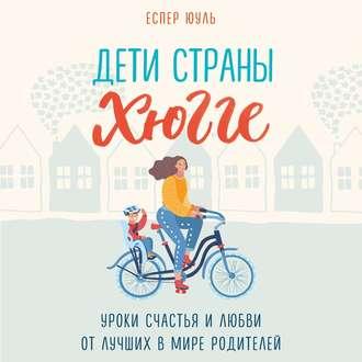 Аудиокнига Дети страны хюгге. Уроки счастья и любви от лучших в мире родителей