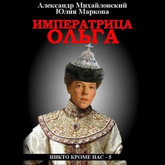 Аудиокнига Императрица Ольга