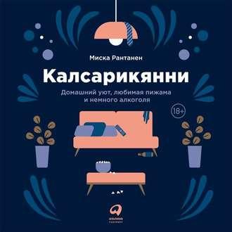 Аудиокнига Калсарикянни. Финский способ снятия стресса