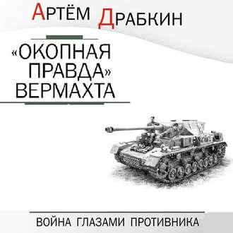 Аудиокнига «Окопная правда» Вермахта. Война глазами противника