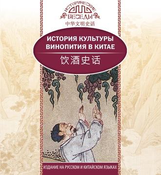Аудиокнига История культуры винопития в Китае