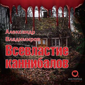 Аудиокнига Всевластие каннибалов