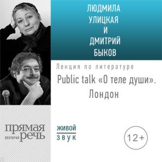 Аудиокнига «О теле души» Public talk. Лондон