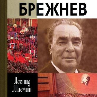 Аудиокнига Брежнев