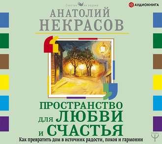 Аудиокнига Пространство для любви и счастья. Как превратить дом в источник радости, покоя и гармонии