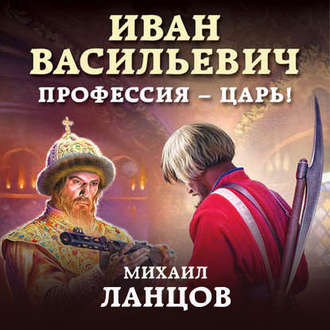 Аудиокнига Иван Васильевич. Профессия – царь!