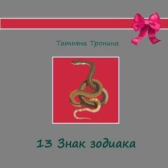 Аудиокнига Тринадцатый знак Зодиака