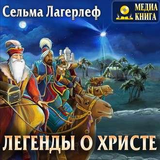 Аудиокнига Легенды о Христе