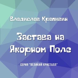 Аудиокнига Застава на Якорном Поле