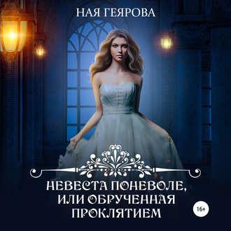 Аудиокнига Невеста поневоле, или Обрученная проклятием