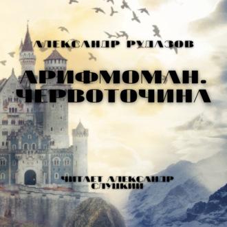 Аудиокнига Арифмоман. Червоточина