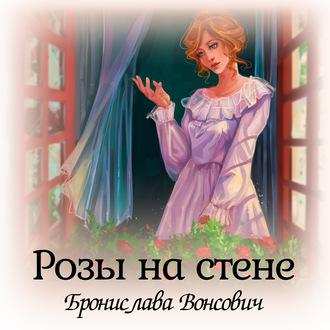 Аудиокнига Розы на стене