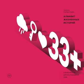 Аудиокнига 33+. Алфавит жизненных историй