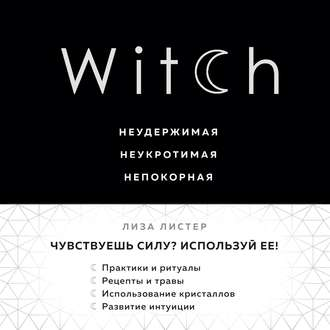 Аудиокнига Witch. Неудержимая. Неукротимая. Непокорная