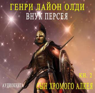 Аудиокнига Внук Персея. Сын хромого Алкея