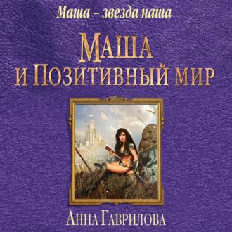 Аудиокнига Маша и Позитивный мир