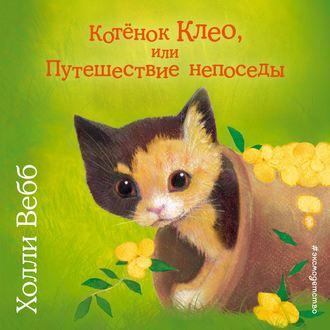 Аудиокнига Котёнок Клео, или Путешествие непоседы