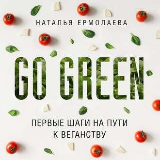 Аудиокнига Go Green: первые шаги на пути к веганству