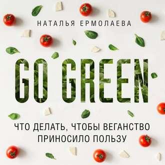 Аудиокнига Go Green: что делать, чтобы веганство приносило пользу