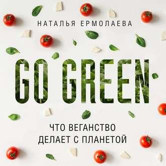 Аудиокнига Go Green: что веганство делает с планетой