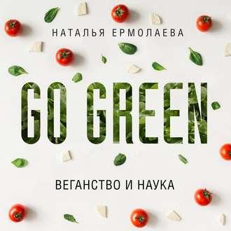 Аудиокнига Go Green: веганство и наука