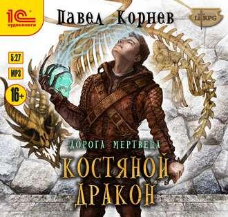 Аудиокнига Костяной дракон