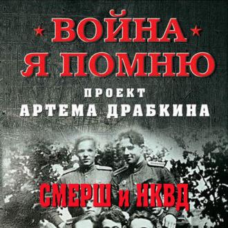 Аудиокнига СМЕРШ и НКВД