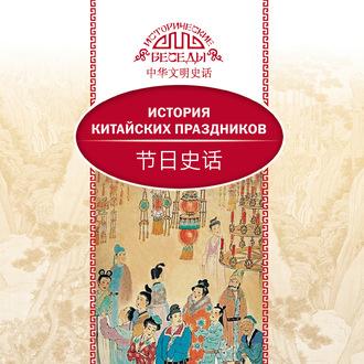 Аудиокнига История китайских праздников