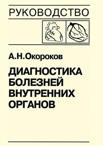 Купить Диагностика болезней внутренних органов. Книга 7-1. Диагностика болезней сердца и сосудов: атеросклероз, ишемическая болезнь сердца