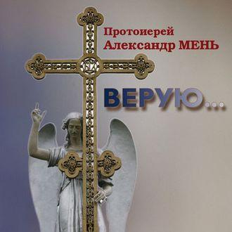 Аудиокнига Верую… Беседы о Никео-Царьградском Символе Веры