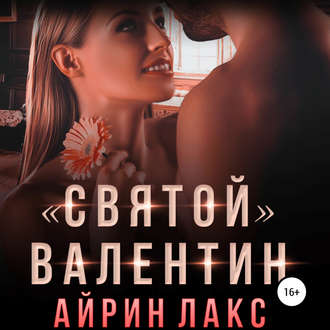 Аудиокнига «Святой» Валентин