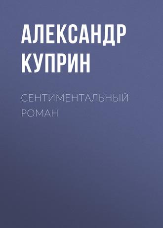 Аудиокнига Сентиментальный роман