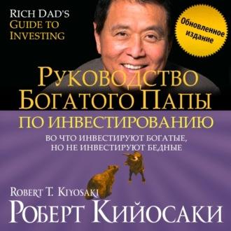 Купить Руководство богатого папы по инвестированию (обновленное издание)