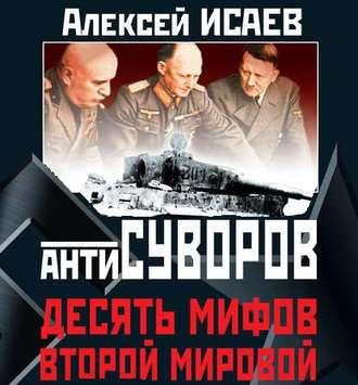 Аудиокнига Антисуворов. Десять мифов Второй мировой