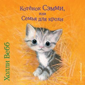 Аудиокнига Котенок Сэмми, или Семья для крохи