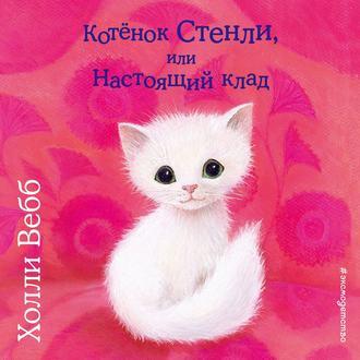 Аудиокнига Котёнок Стенли, или Настоящий клад