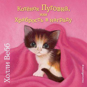 Аудиокнига Котёнок Пуговка, или Храбрость в награду